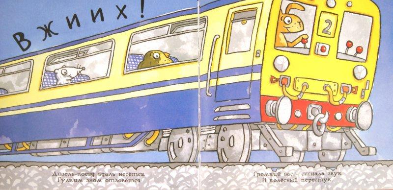 Иллюстрация 1 из 5 для Удивительные поезда - Миттон, Паркер | Лабиринт - книги. Источник: Лабиринт