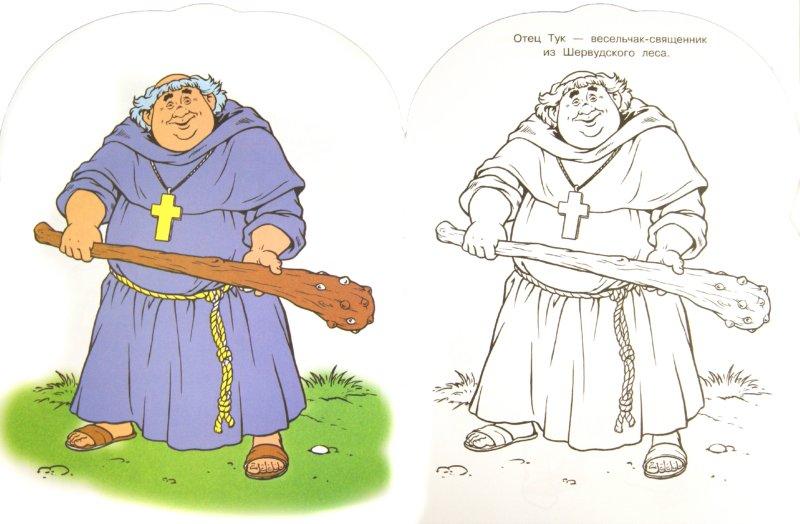 Иллюстрация 1 из 8 для Робин Гуд. Сказки-раскраски | Лабиринт - книги. Источник: Лабиринт