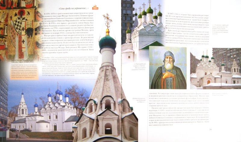 Иллюстрация 1 из 6 для Храмы Москвы   Лабиринт - книги. Источник: Лабиринт