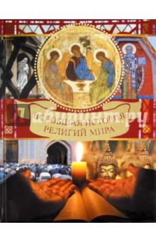 Всеобщая история религий мира история религий мира