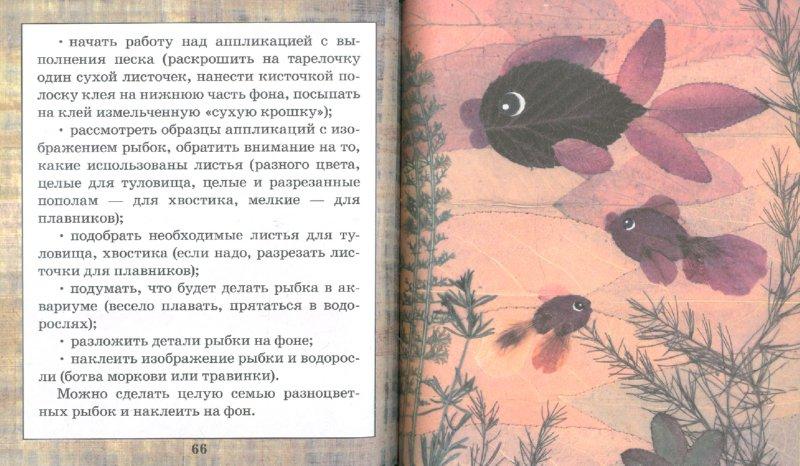 Иллюстрация 1 из 16 для Фигурки и игрушки из природных материалов - Ирина Новикова | Лабиринт - книги. Источник: Лабиринт