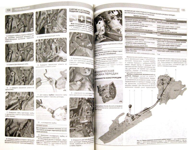 Иллюстрация 1 из 5 для Honda Accord. Руководство по эксплуатации, техническому обслуживанию и ремонту   Лабиринт - книги. Источник: Лабиринт