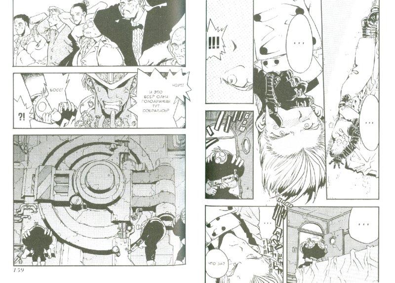 Иллюстрация 1 из 5 для Триган. Книга 1 - Найто Ясухиро | Лабиринт - книги. Источник: Лабиринт