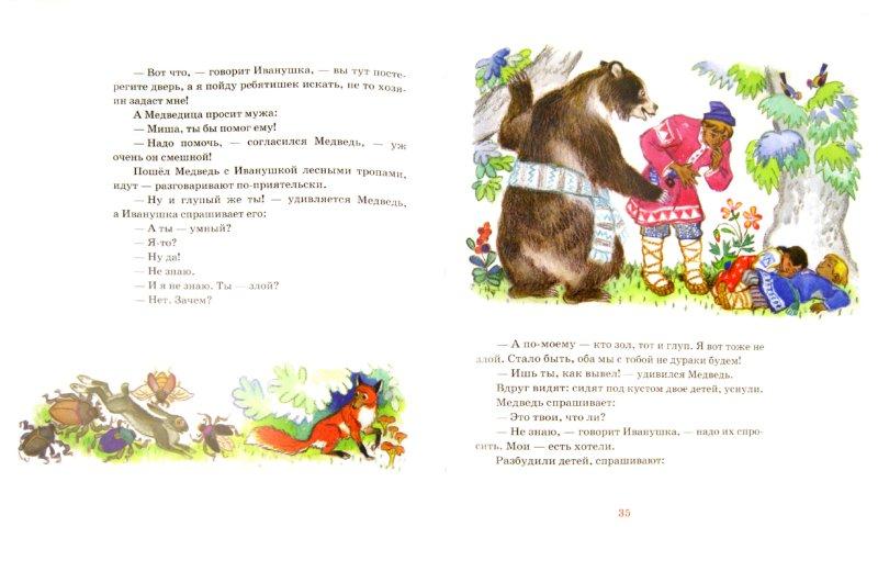 Иллюстрация 1 из 65 для Русские сказки для самых маленьких   Лабиринт - книги. Источник: Лабиринт