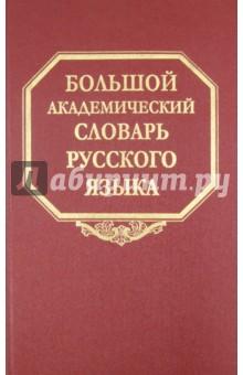 Большой академический словарь русского языка. Том 9. Л-медь