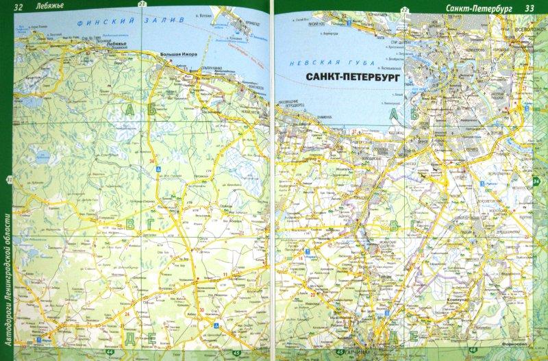 Иллюстрация 1 из 4 для Атлас автодорог. Ленинградская область | Лабиринт - книги. Источник: Лабиринт
