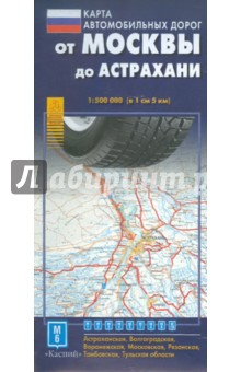 От Москвы до Астрахани. Карта автодорог