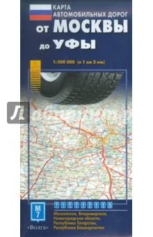 От Москвы до Уфы. Карта автодорог