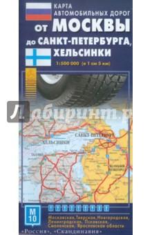 От Москвы до Санкт-Петербурга, Хельсинки. Карта автодорог