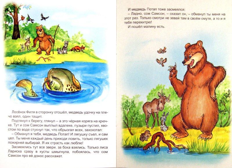 Иллюстрация 1 из 11 для Сом Самсон и медведь Потап - Николай Грибачев | Лабиринт - книги. Источник: Лабиринт