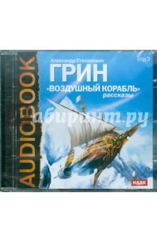 Воздушный корабль (CDmp3) шахмагонов николай фёдорович любовные драмы русских писателей