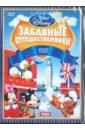 Walt Disney. Забавные путешественники (DVD).
