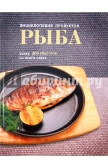Рыба. Более 200 рецептов со всего света шу л радуга м энергетическое строение человека загадки человека сверхвозможности человека комплект из 3 книг