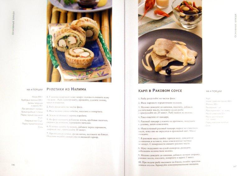 Иллюстрация 1 из 5 для Рыба. Более 200 рецептов со всего света - Альбина Арсланова | Лабиринт - книги. Источник: Лабиринт
