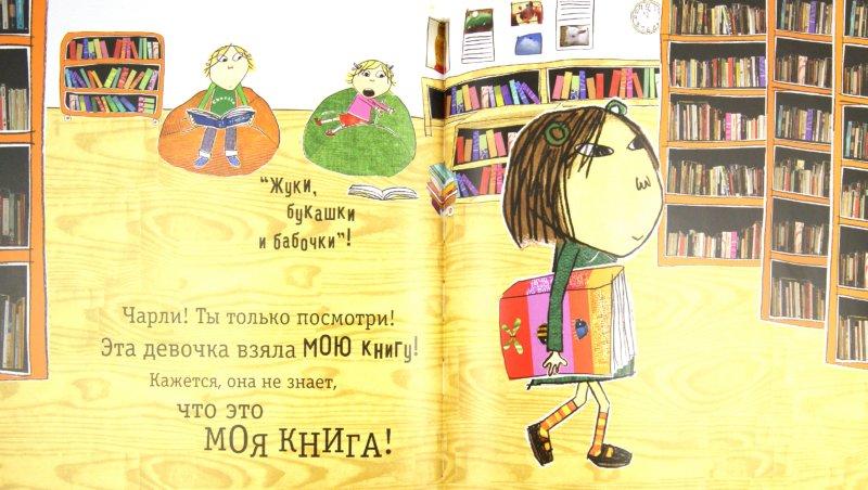 Иллюстрация 1 из 28 для Чарли и Лола. Комплект из 4 книг - Лорен Чайлд | Лабиринт - книги. Источник: Лабиринт