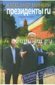 Президенты RU монета номиналом 1 доллар президенты эндрю джонсон сша 2011 год