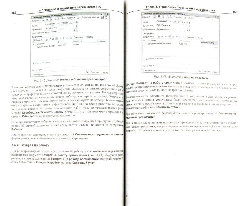 Иллюстрация 1 из 8 для 1C: Зарплата и управление персоналом 8.2. Практическое пособие - Селищев, Авроров   Лабиринт - книги. Источник: Лабиринт