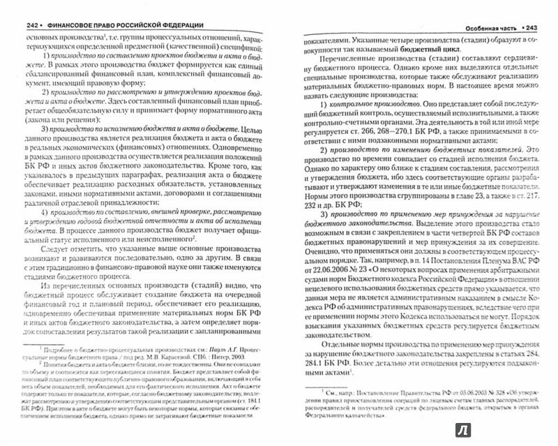 Иллюстрация 1 из 8 для Финансовое право Российской Федерации. Учебник | Лабиринт - книги. Источник: Лабиринт