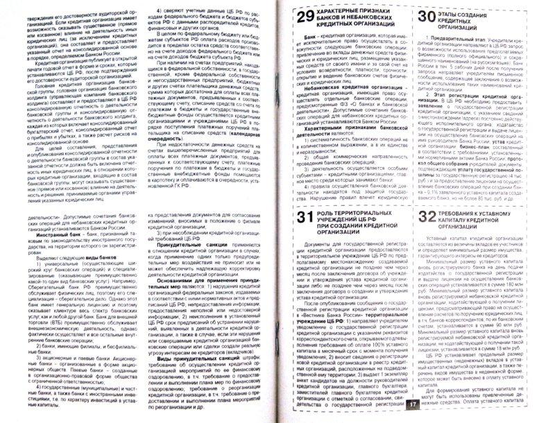Иллюстрация 1 из 7 для Шпаргалка по банковскому праву - Светлана Прохорова | Лабиринт - книги. Источник: Лабиринт