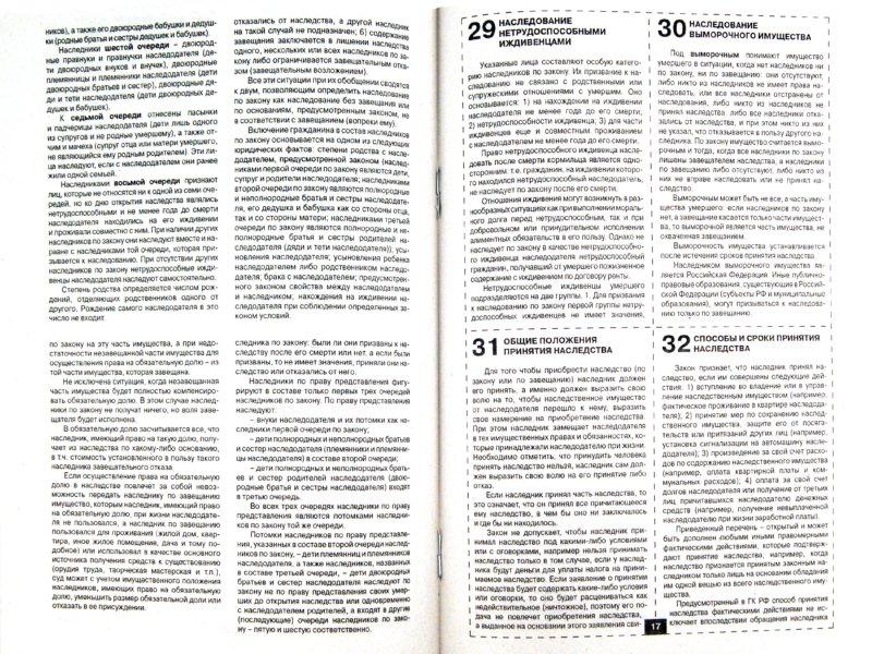 Иллюстрация 1 из 10 для Шпаргалка по наследственному праву - Оксана Беликова | Лабиринт - книги. Источник: Лабиринт