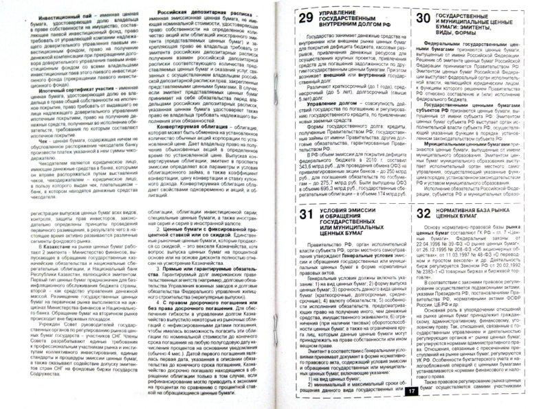 Иллюстрация 1 из 6 для Шпаргалка по рынку ценных бумаг - Людмила Мамаева | Лабиринт - книги. Источник: Лабиринт