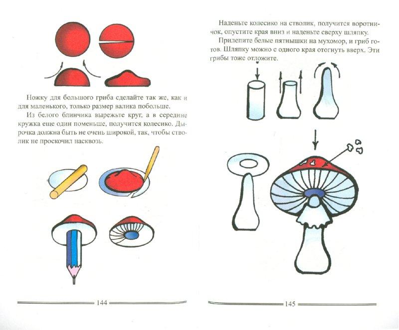 Иллюстрация 1 из 26 для Уроки лепки из пластилина. Практическое пособие - Ткаченко, Стародуб   Лабиринт - книги. Источник: Лабиринт