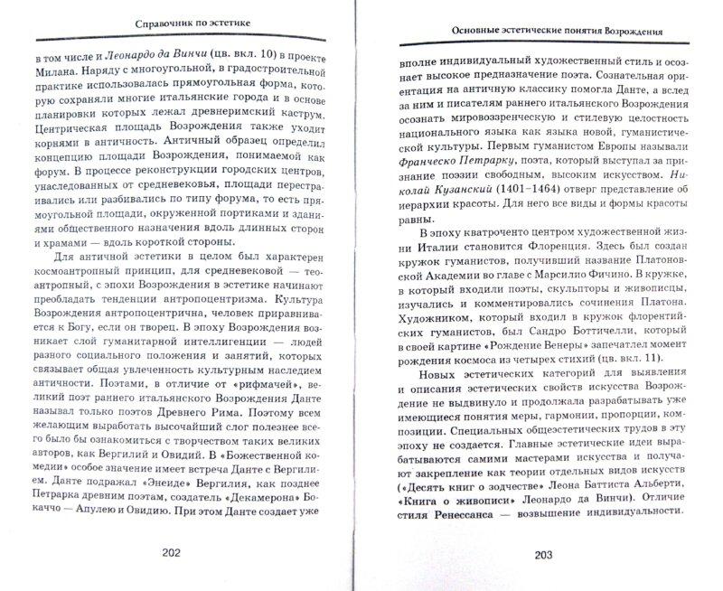 Иллюстрация 1 из 6 для Справочник по эстетике - Светлана Петкова   Лабиринт - книги. Источник: Лабиринт