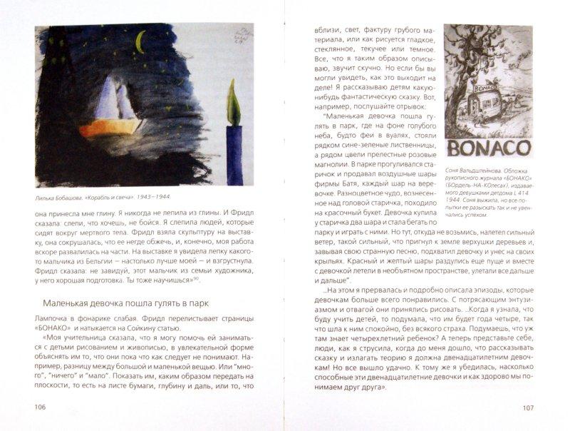 Иллюстрация 1 из 15 для Как вылепить отфыркивание. В 3 т. Т. 3. Вещность и вечность - Елена Макарова | Лабиринт - книги. Источник: Лабиринт