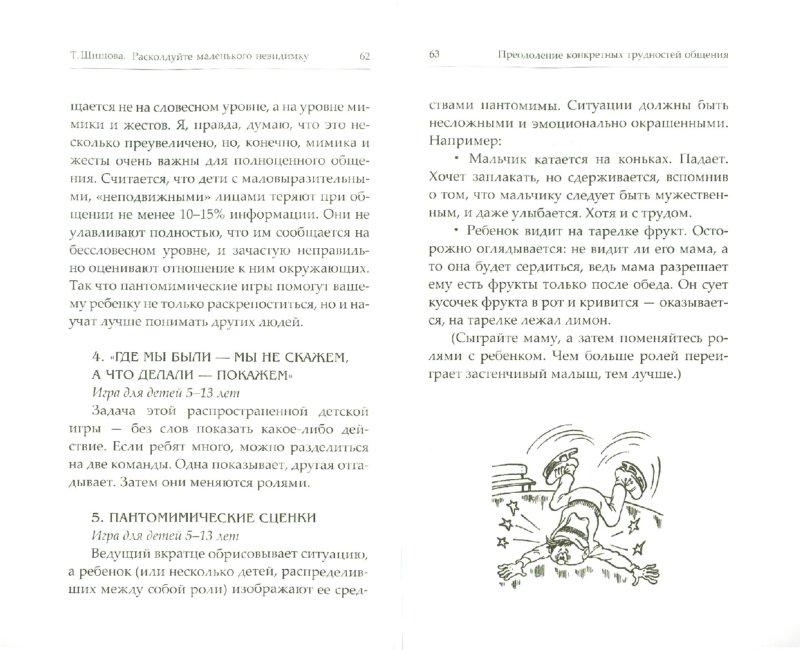 Иллюстрация 1 из 7 для Расколдуйте маленького невидимку. Как преодолеть детскую застенчивость - Татьяна Шишова | Лабиринт - книги. Источник: Лабиринт
