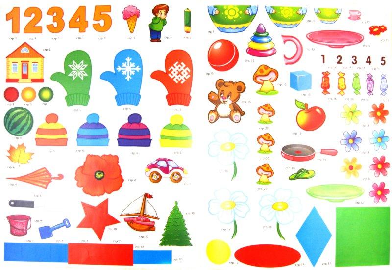 Иллюстрация 1 из 6 для Логика для 4-х лет. Развивающая книга с наклейками для детей с 4-х лет - С. Разин | Лабиринт - книги. Источник: Лабиринт