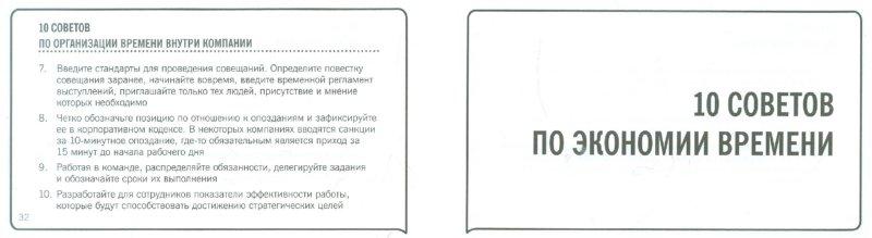 Иллюстрация 1 из 2 для 101 совет по тайм-менеджменту - Александр Яныхбаш | Лабиринт - книги. Источник: Лабиринт