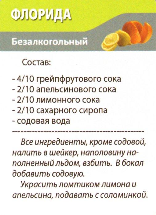 Иллюстрация 1 из 5 для Коктейли для дома. 100 рецептов алкогольных коктейлей | Лабиринт - книги. Источник: Лабиринт