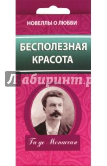 бесполезная красота мапассан читать онлайн ДОРОЖНОГО ДВИЖЕНИЯ РОССИЙСКОЙ