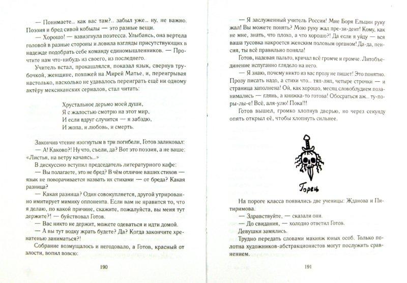 Иллюстрация 1 из 11 для Учитель - психопат - Евгений Свинаренко | Лабиринт - книги. Источник: Лабиринт
