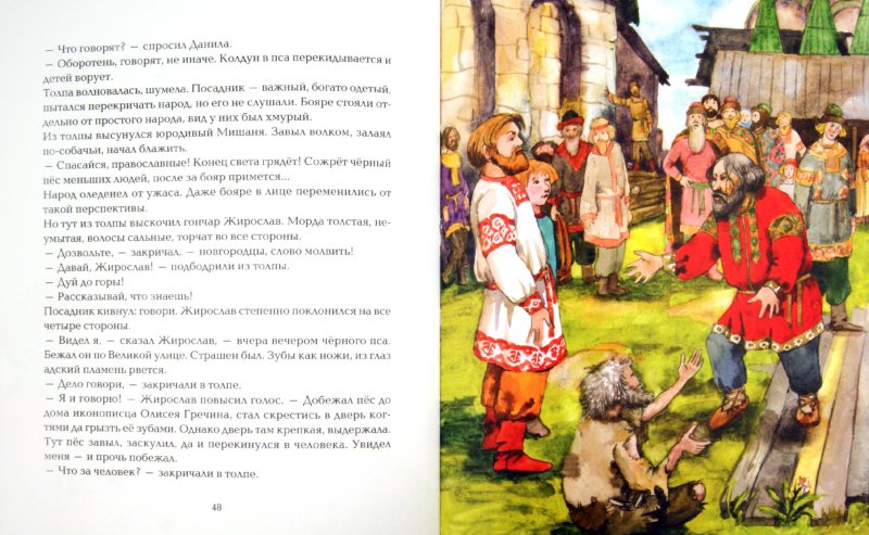 Иллюстрация 1 из 52 для Разоблачение Черного Пса: историческая сказка для детей - Алексей Винокуров | Лабиринт - книги. Источник: Лабиринт