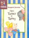 Про Тимку и Тинку