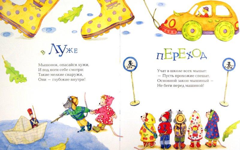 Иллюстрация 1 из 20 для Про Тимку и Тинку - Андрей Усачев | Лабиринт - книги. Источник: Лабиринт