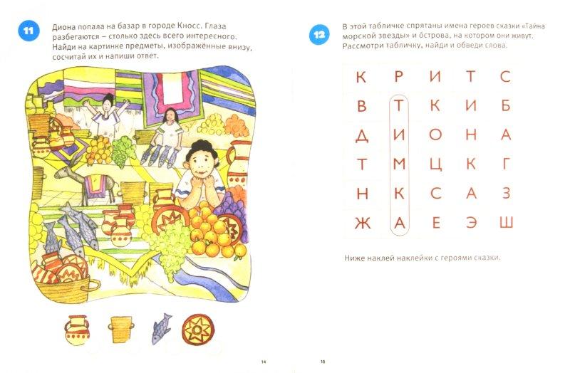 Иллюстрация 1 из 36 для Тимка и Тинка на острове Минотавра. Развивающие игры - Мария Шапиро | Лабиринт - книги. Источник: Лабиринт