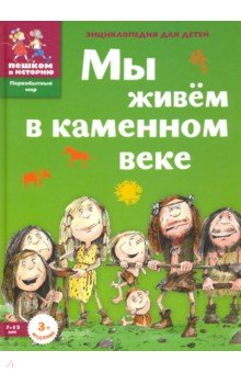 Мы живем в каменном веке: энциклопедия для детей