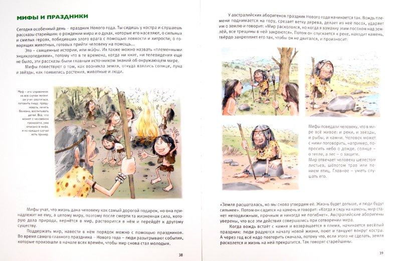 Иллюстрация 1 из 61 для Мы живем в каменном веке: энциклопедия для детей - Екатерина Завершнева | Лабиринт - книги. Источник: Лабиринт