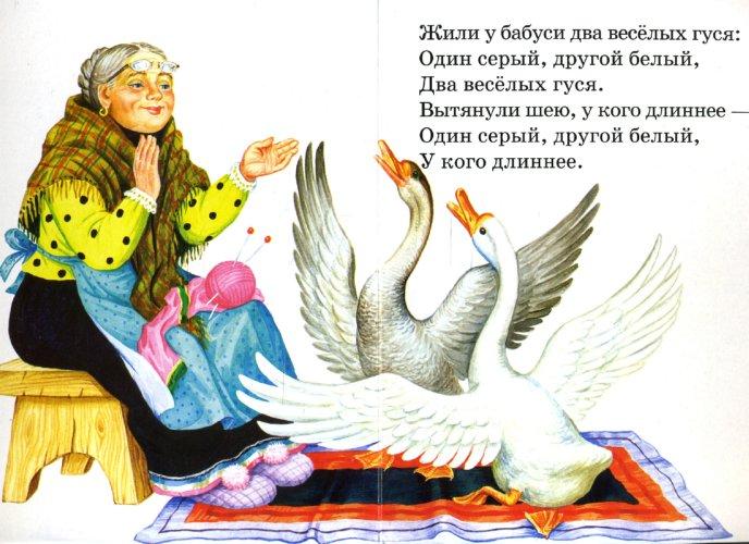 Иллюстрация 1 из 14 для Жили у бабуси | Лабиринт - книги. Источник: Лабиринт