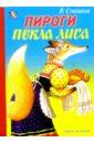 Степанов Владимир Александрович Пироги пекла лиса світлана горбань зодчий із пекла
