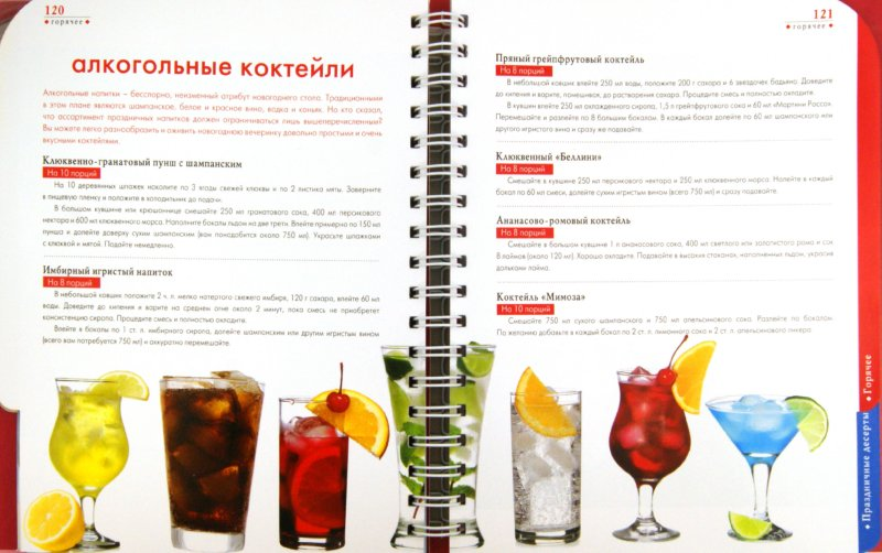 Иллюстрация 1 из 17 для Новогодние рецепты - Татьяна Назарук | Лабиринт - книги. Источник: Лабиринт