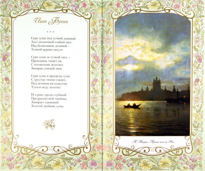 Иллюстрация 1 из 10 для Времена года. Комплект из 4-х подарочных книг в футляре   Лабиринт - книги. Источник: Лабиринт