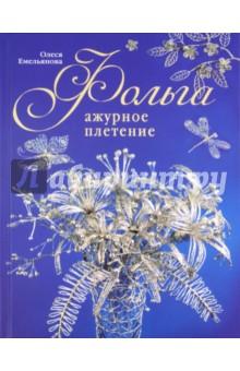 Фольга. Ажурное плетение наборы для творчества русский стиль плетение из фольги