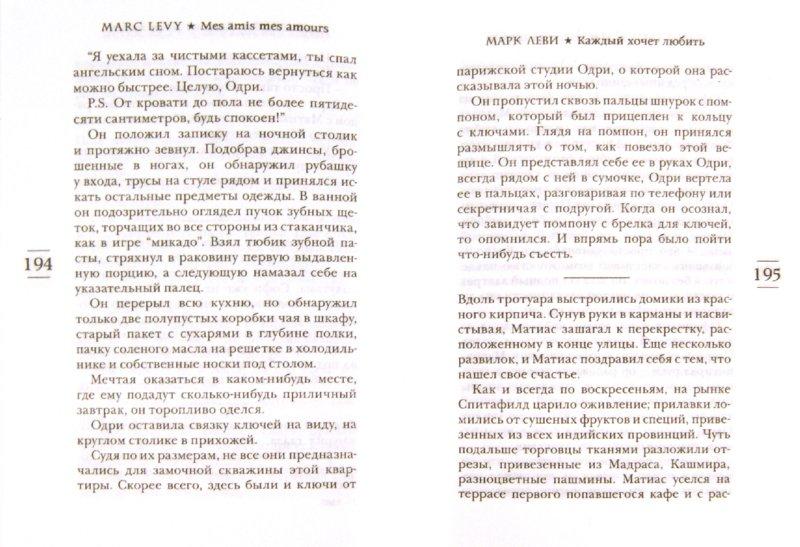 Иллюстрация 1 из 7 для Каждый хочет любить - Марк Леви | Лабиринт - книги. Источник: Лабиринт