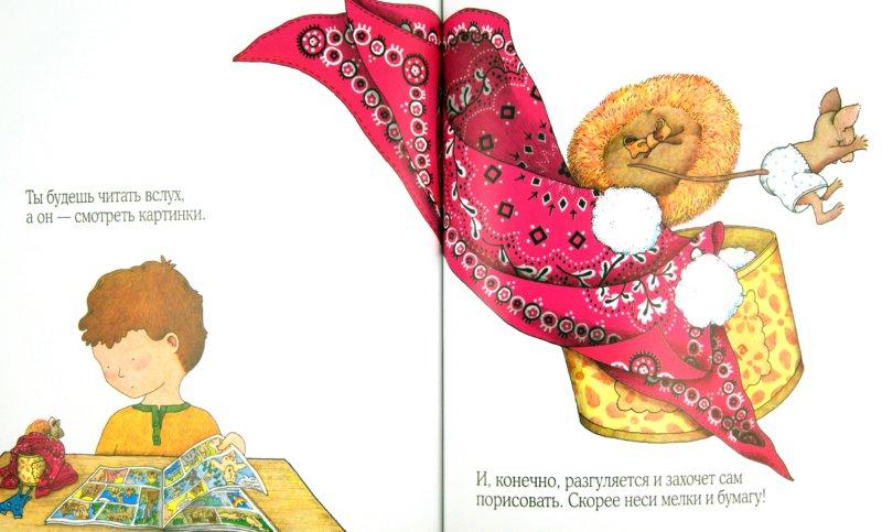 Иллюстрация 1 из 28 для Если дать мышонку печенье - Лаура Нумерофф | Лабиринт - книги. Источник: Лабиринт