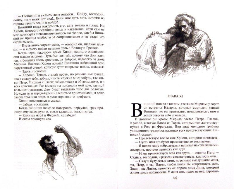 Иллюстрация 1 из 16 для Камо грядеши - Генрик Сенкевич | Лабиринт - книги. Источник: Лабиринт