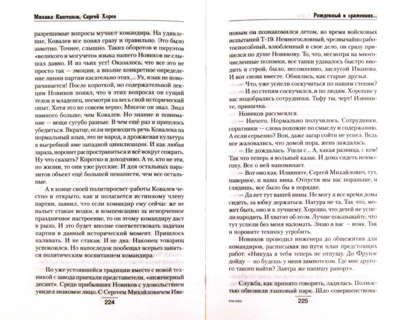 Иллюстрация 1 из 8 для Рожденный в сражениях... - Каштанов, Хорев | Лабиринт - книги. Источник: Лабиринт