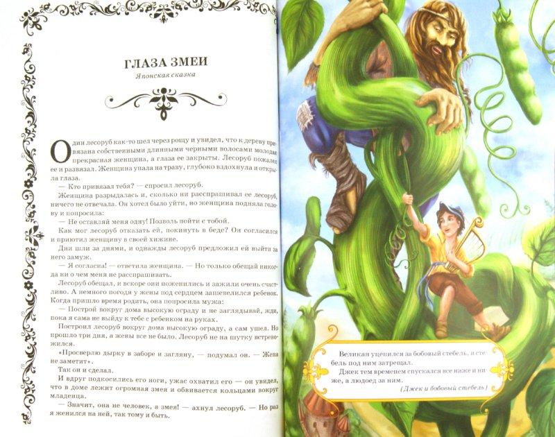 Иллюстрация 1 из 35 для Большая книга сказок | Лабиринт - книги. Источник: Лабиринт